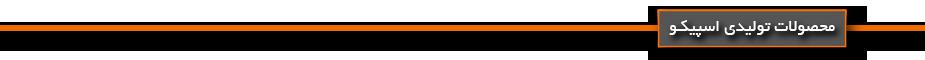 محصولات تولیدی اسپیکو
