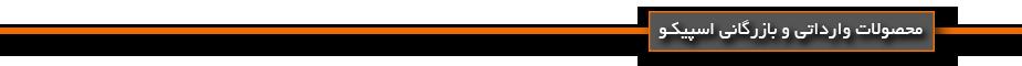 محصولات وارداتی و بازرگانی اسپیکو
