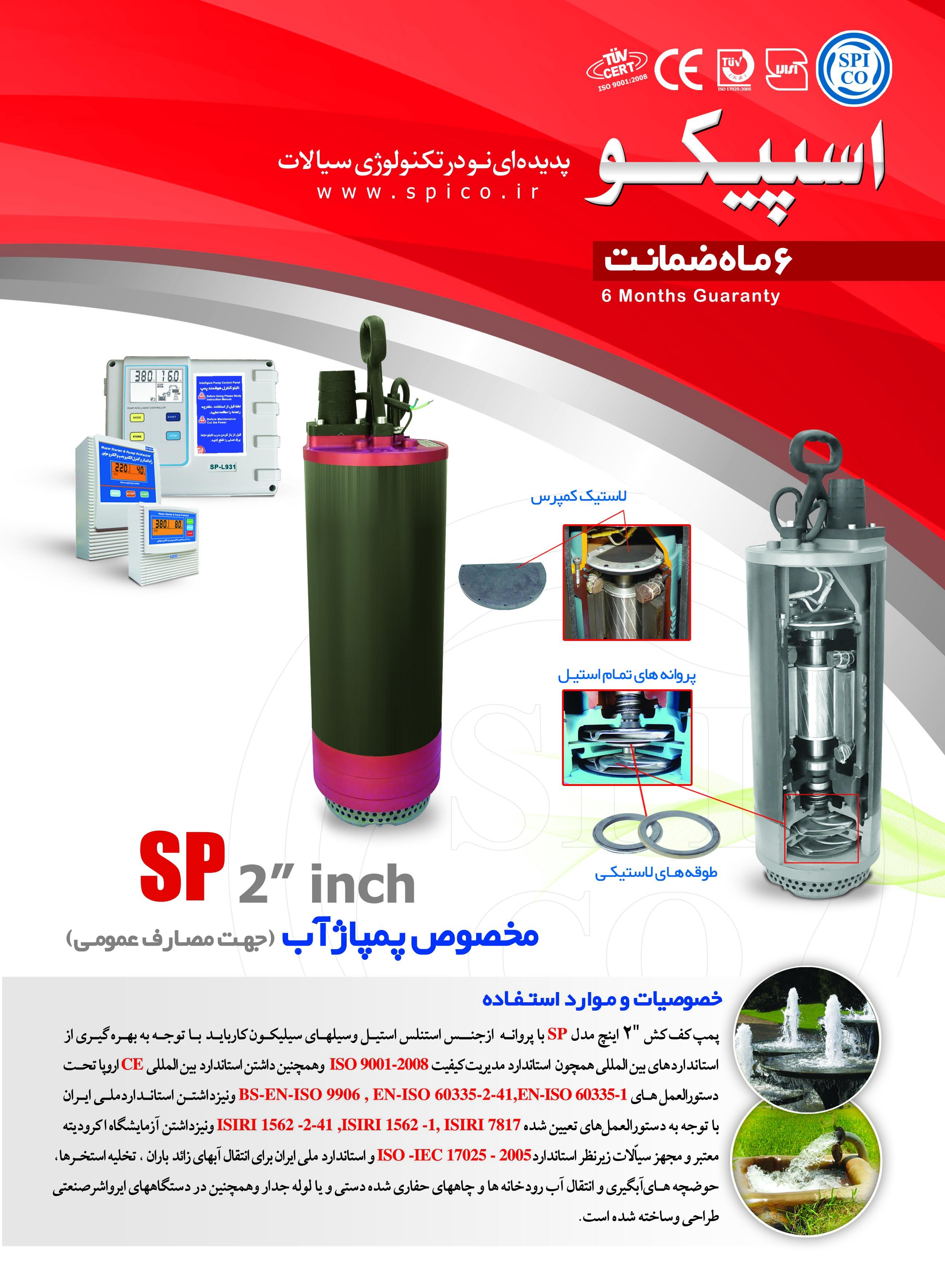 پمپ های کفکش اینچ SP-2